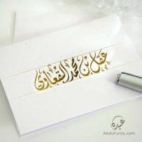 اسم-عقل-محمد-البقعاوي-الخط-العربي-الديواني