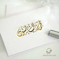 اسم نجمة اليانسون الخط العربي الديواني