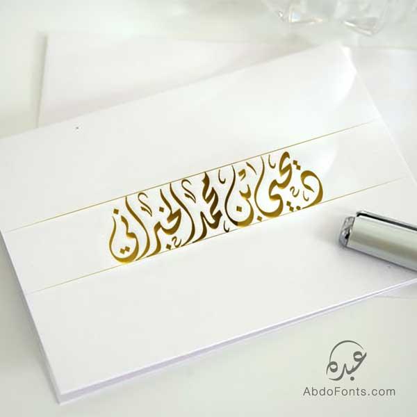 اسم يحيى محمد الخبراني الخط العربي الديواني