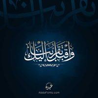 تصميم-دعاء-واقبل-تقربنا-إليك-الخط-العربي-الثلث
