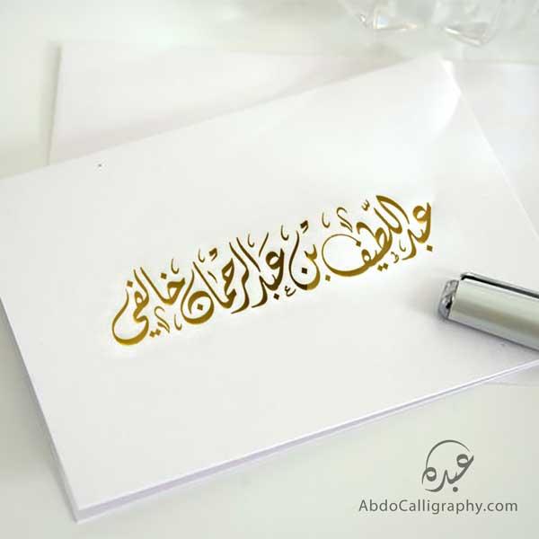 اسم عبداللطيف عبدالرحمان خالفي الخط-العربي الديواني
