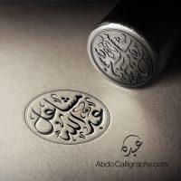 تصميم ختم اسم مشاعل عبدالله الخط العربي الديواني