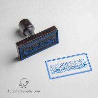 تصميم ختم محمد ماجد الشريعة خط الثلث
