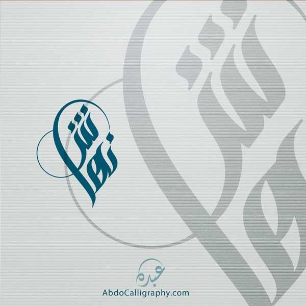 تصميم شعار اسم نهاش الخط العربي السنبلي