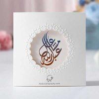 تصميم شعار مشاعل عبدالله الخط الديواني
