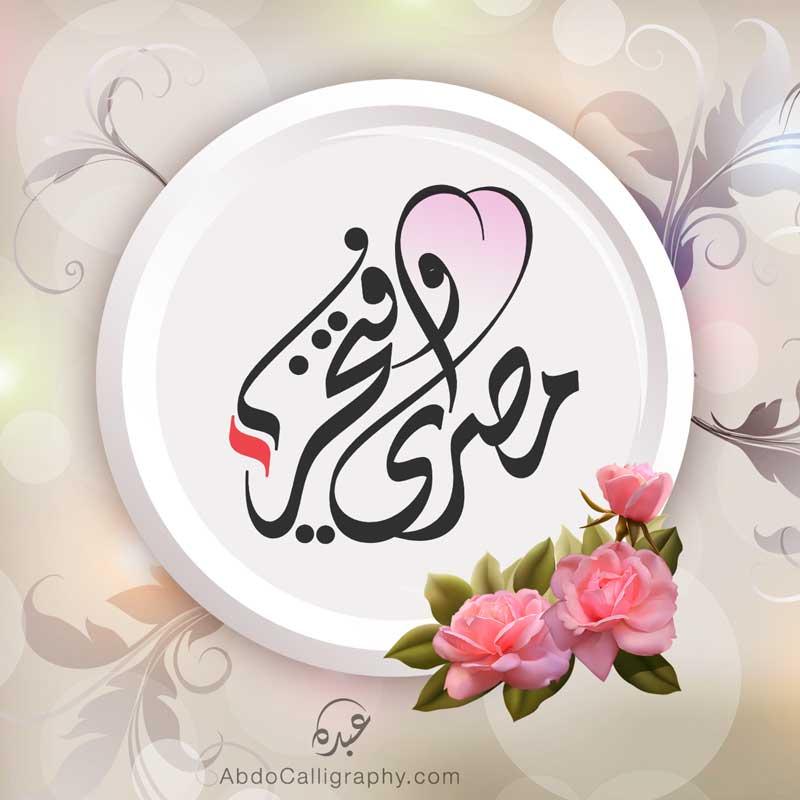 تصميم شعار مصري افتخر الخط العربي الديواني