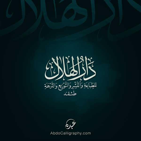 تصميم شعار اسم دار الهلال الخط العربي الثلث