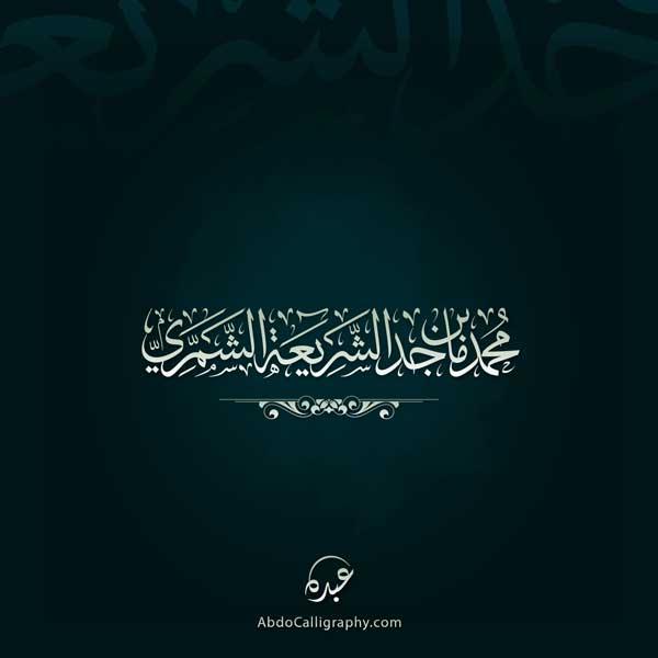 شعار اسم محمد ماجد الشريعة الشمري الخط العربي الثلث