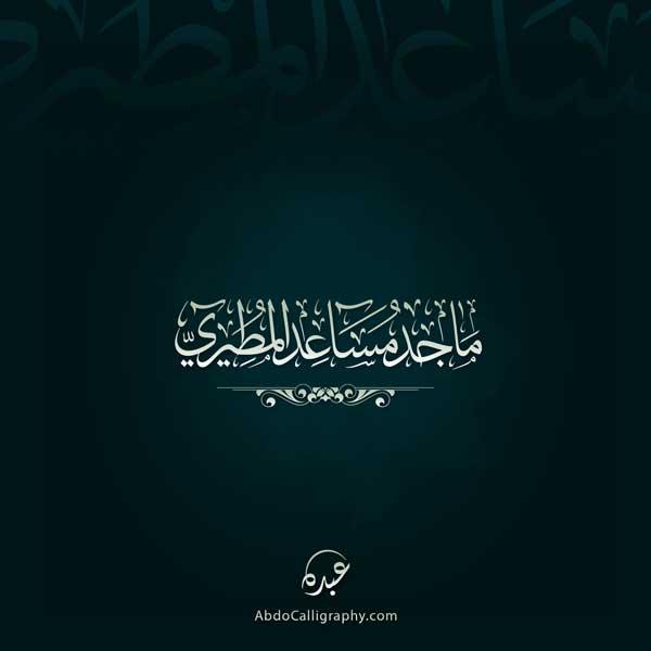 شعار اسم ماجد مساعد المطيري الخط العربي الثلث