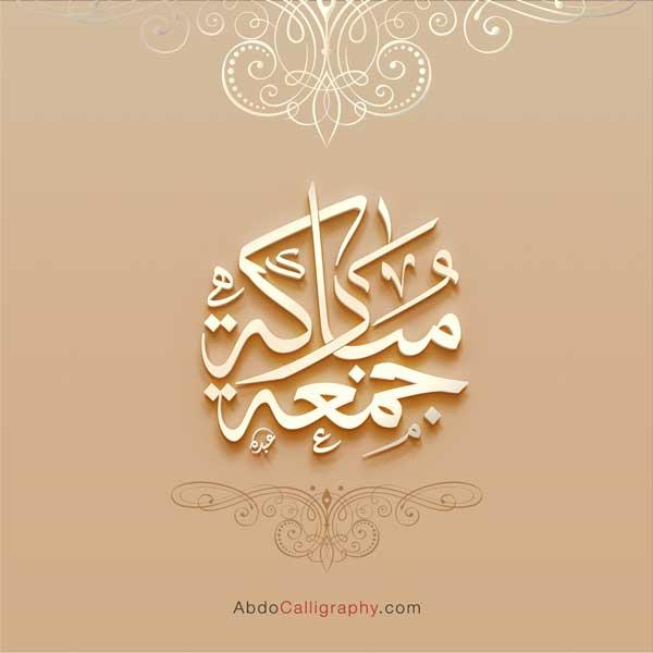 شعار جمعة مباركة الخط العربي الثلث