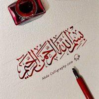 بسم الله الرحمن الرحيم تصميم الخط العربي الثلث