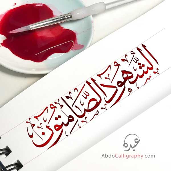 شعار الشهود الصامتون الخط العربي الثلث