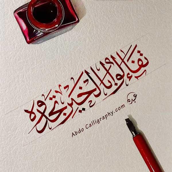 شعار تفاءلوا بالخير تجدوه الخط العربي الثلث