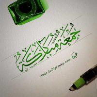 كتابة شعار جمعة مباركة الخط العربي الثلث