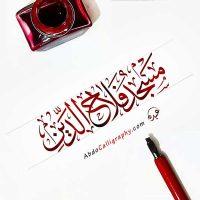 شعار مسجد فلاح الدين الخط العربي الثلث