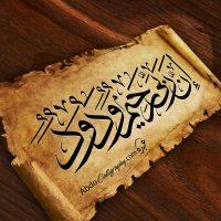 الخط-العربي-الثلث-الآية-إن-ربي-رحيم-ودود