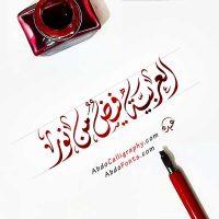 شعار العربية فيض من نور الخط العربي الديواني