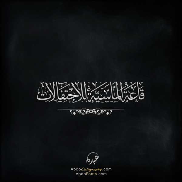 شعار قاعة الماسية للاحتفالات الخط العربي الثلث