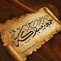 تصميم اسم جمعة مباركة الخط العربي الثلث
