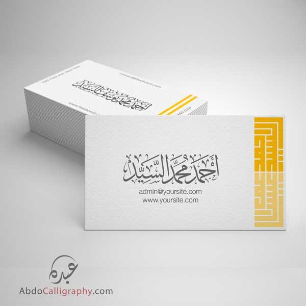 كارت أحمد محمد يوسف السيد الخط العربي الثلث