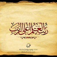 رتبة العلم أعلى الرتب - الخط العربي الثلث