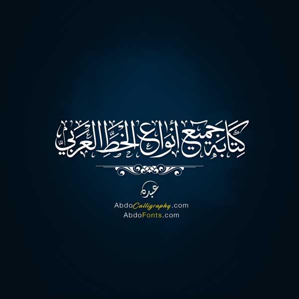 تصميم كتابة جميع أنواع الخط العربي الثلث
