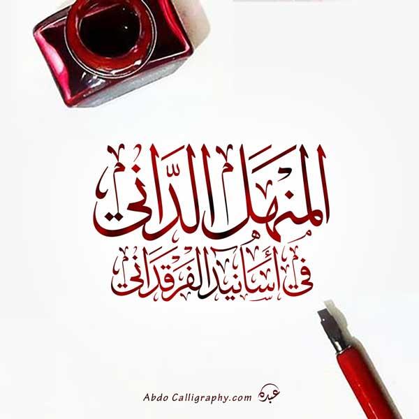 شعار المنهل الداني في بيان أسانيد الفرقداني الخط العربي الثلث