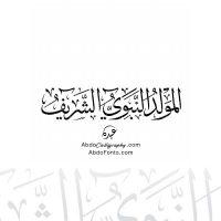 مخطوطة المولد النبوي الشريف الخط العربي الثلث